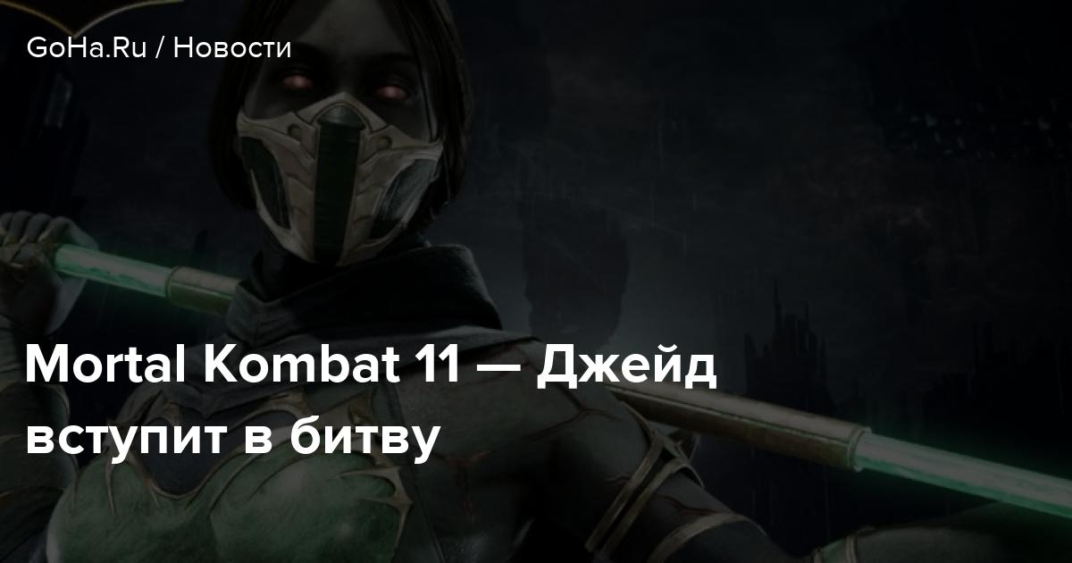 Mortal Kombat 11 — Джейд вступит в битву