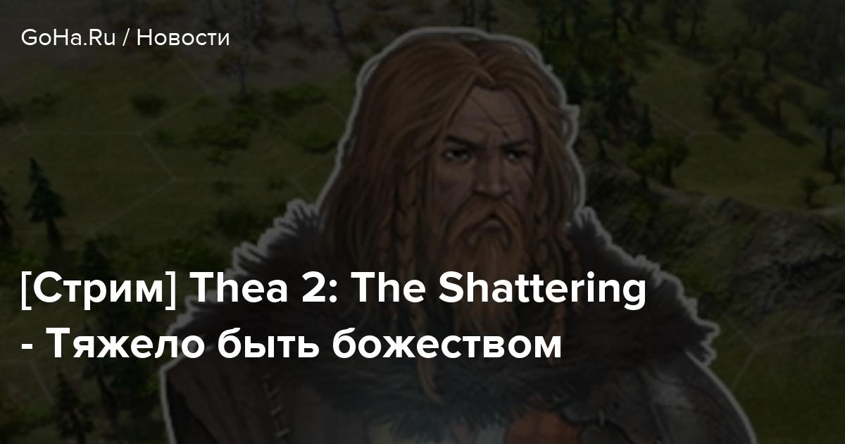 [Стрим] Thea 2: The Shattering — Тяжело быть божеством