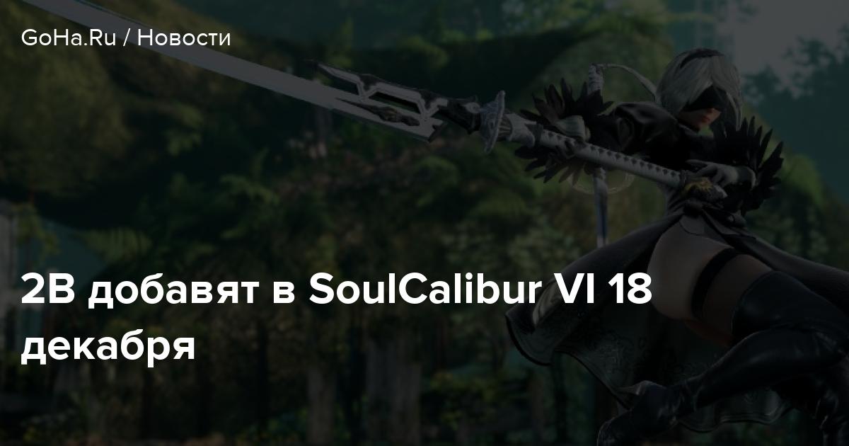 2B добавят в SoulCalibur VI 18 декабря