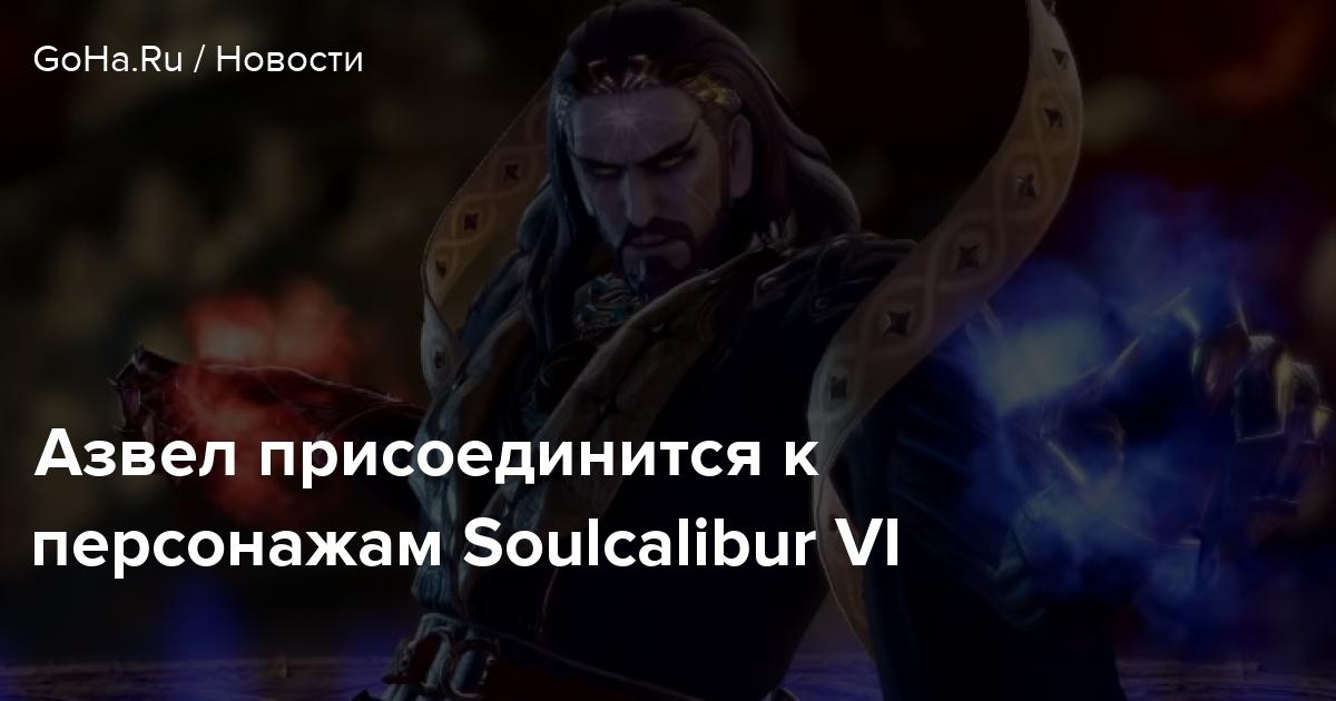 Азвел присоединится к персонажам Soulcalibur VI