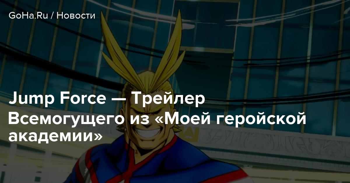 Jump Force — Трейлер Всемогущего из «Моей геройской академии»
