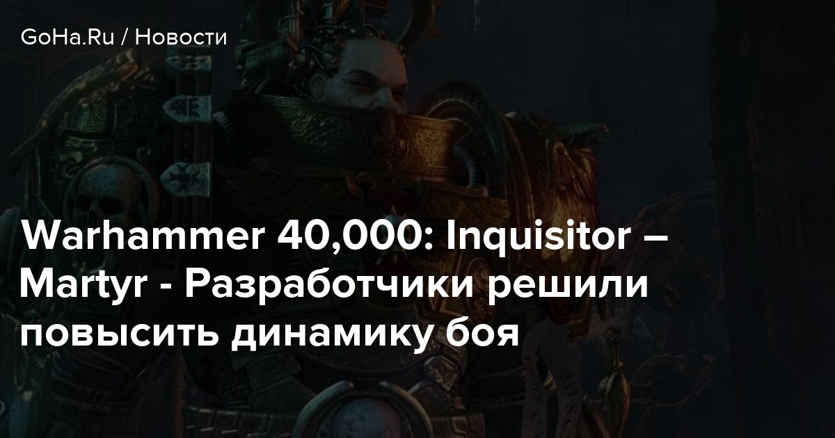 Warhammer 40,000: Inquisitor – Martyr - Разработчики решили повысить динамику боя