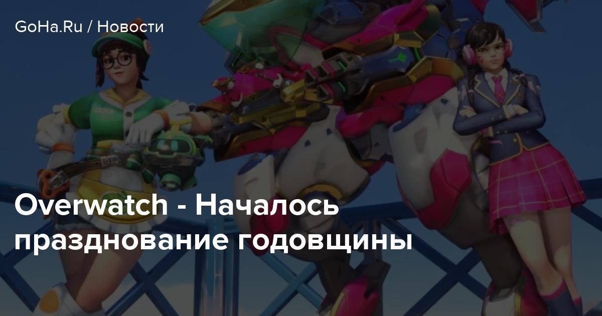 Overwatch — Началось празднование годовщины