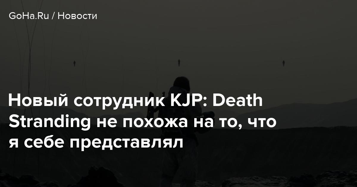 Новый сотрудник KJP: Death Stranding не похожа на то, что я себе представлял