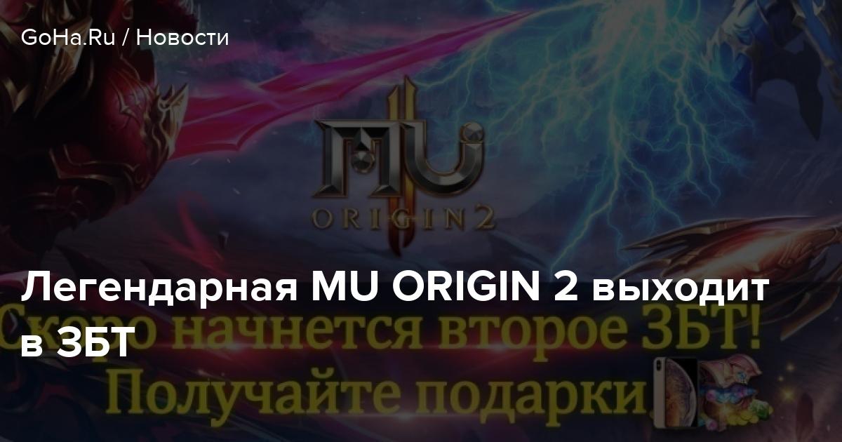 Легендарная MU ORIGIN 2 выходит в ЗБТ