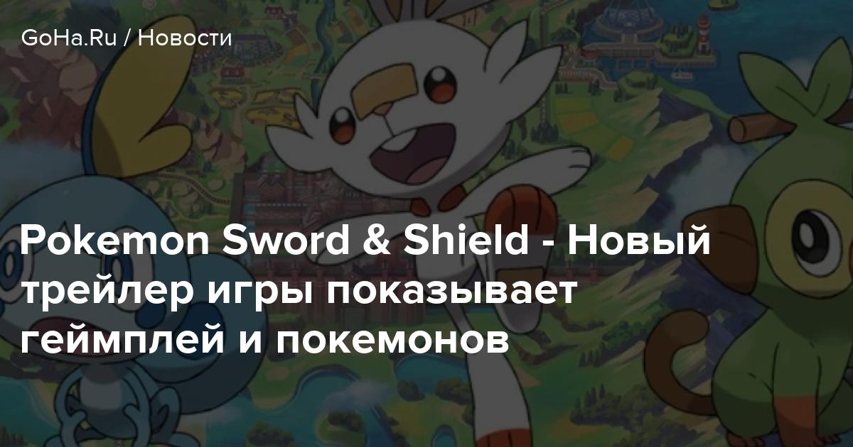 Pokemon Sword & Shield - Новый трейлер игры показывает геймплей и покемонов