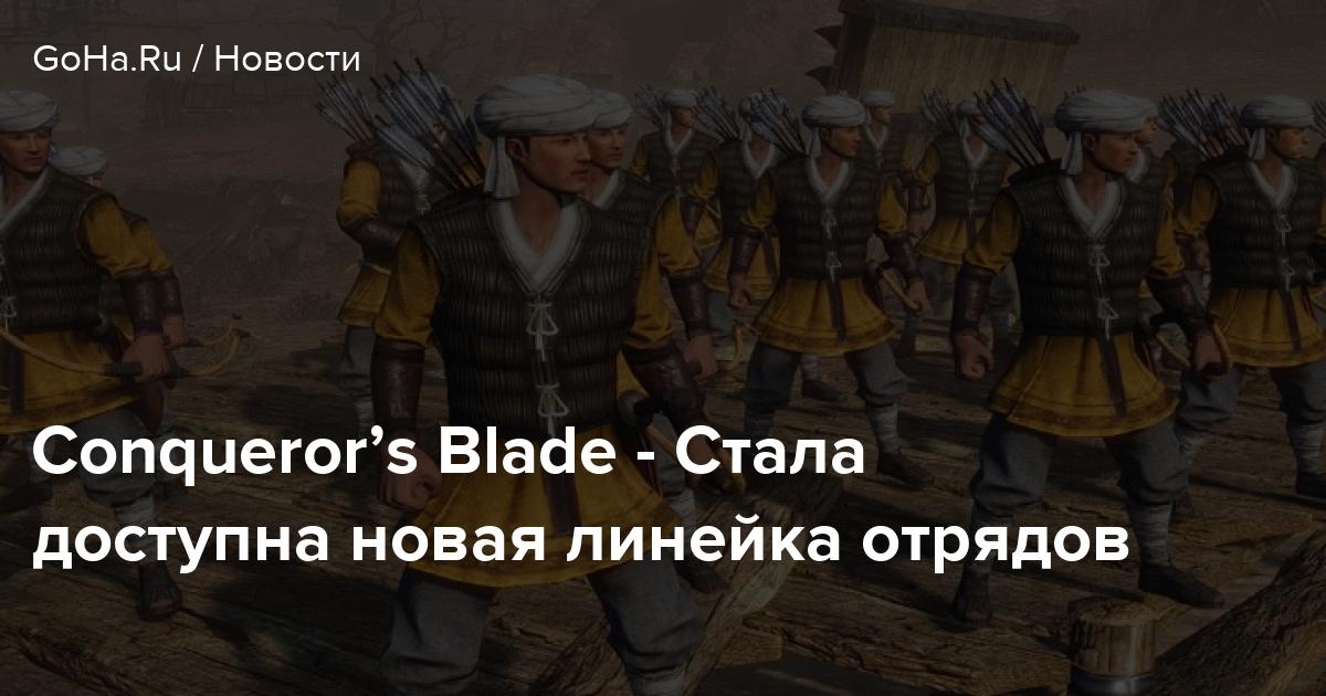 Conqueror's Blade - Стала доступна новая линейка отрядов