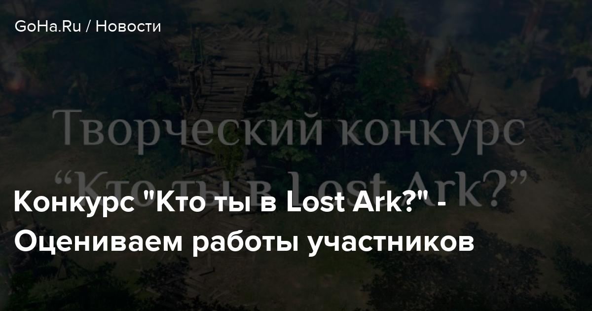 """Конкурс """"Кто ты в Lost Ark?"""" - Оцениваем работы участников"""