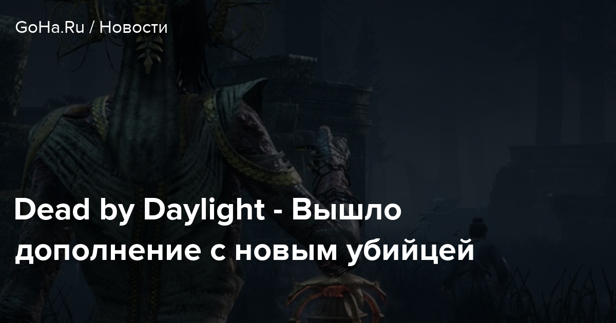 Dead by Daylight - Вышло дополнение с новым убийцей