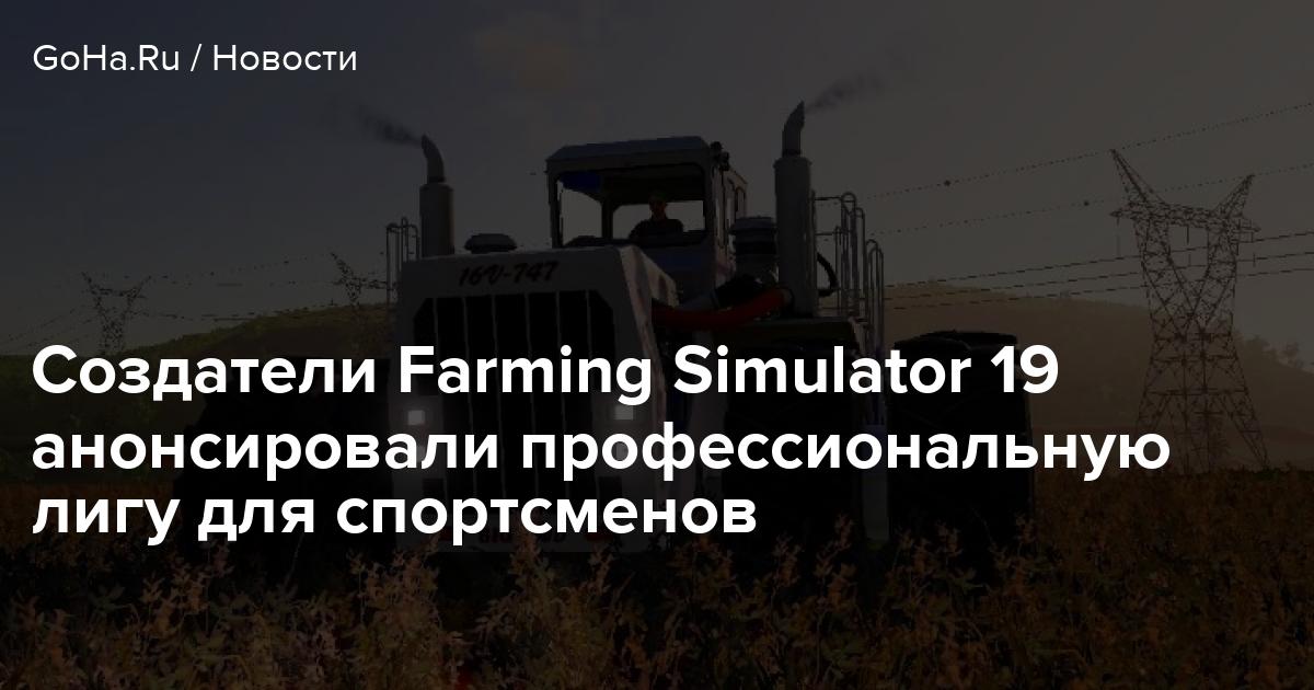 Создатели Farming Simulator 19 анонсировали профессиональную лигу для спортсменов