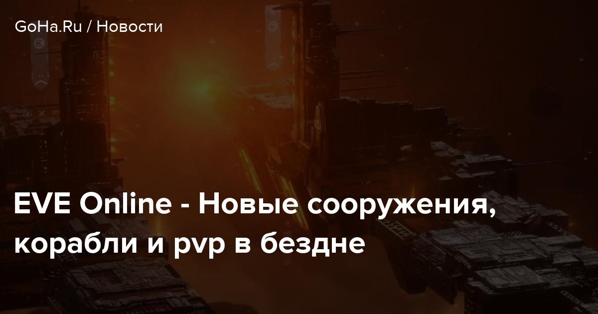 EVE Online - Новые сооружения, корабли и pvp в бездне