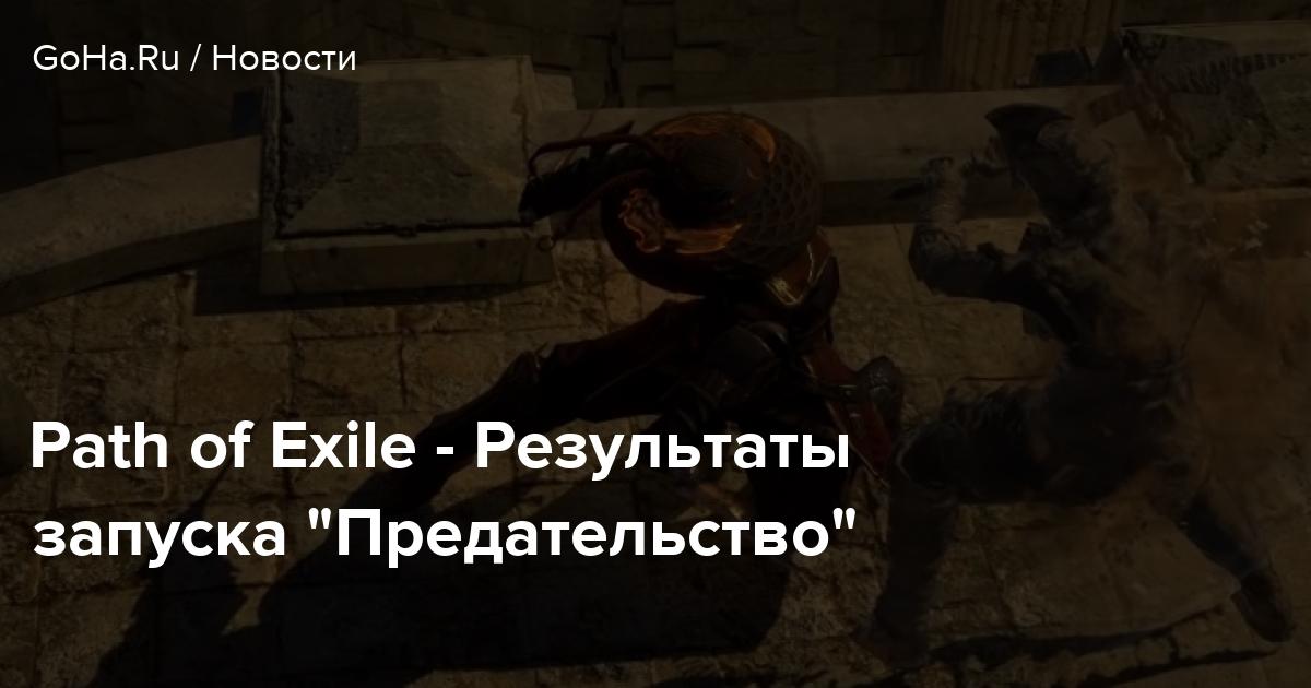"""Path of Exile - Результаты запуска """"Предательство"""""""