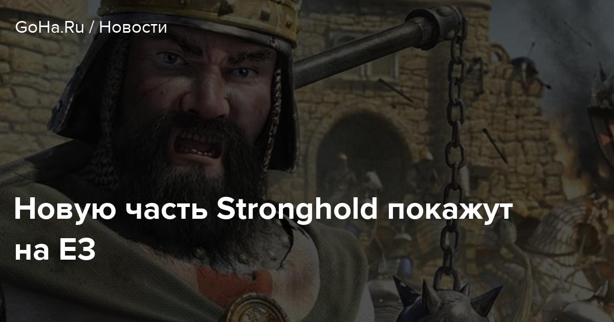Новую часть Stronghold покажут на E3