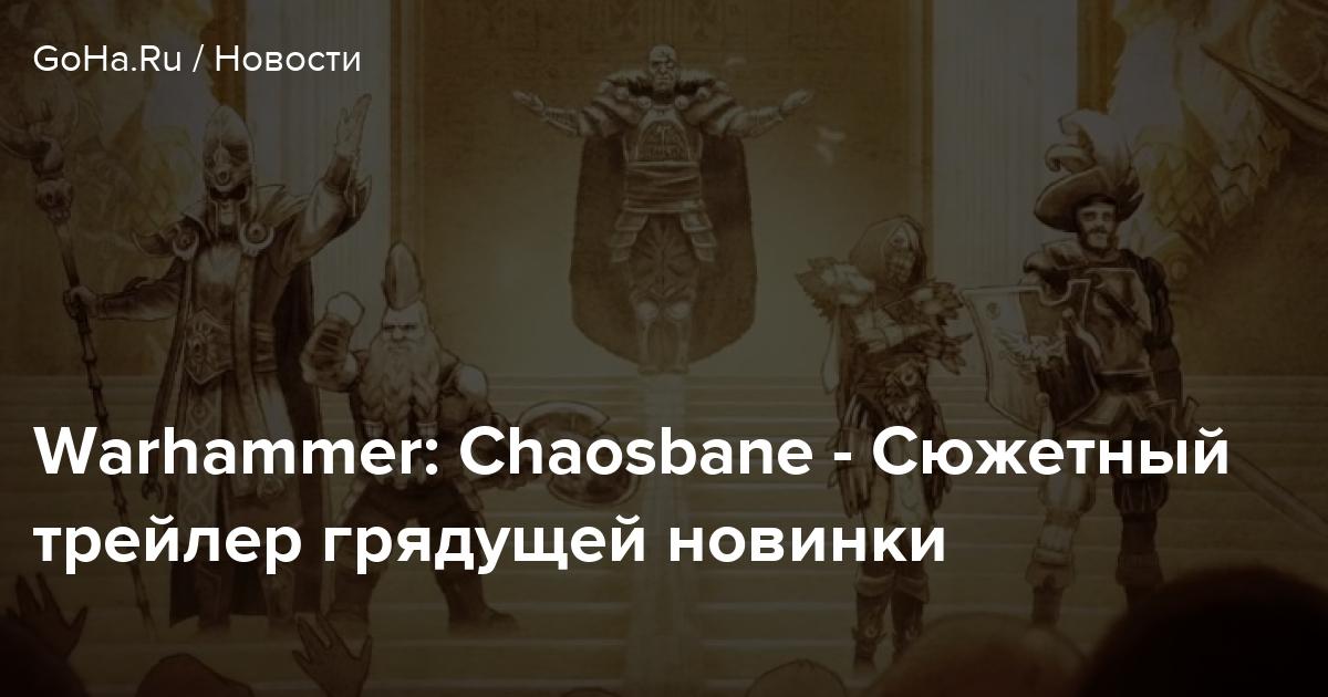 Warhammer: Chaosbane — Сюжетный трейлер грядущей новинки