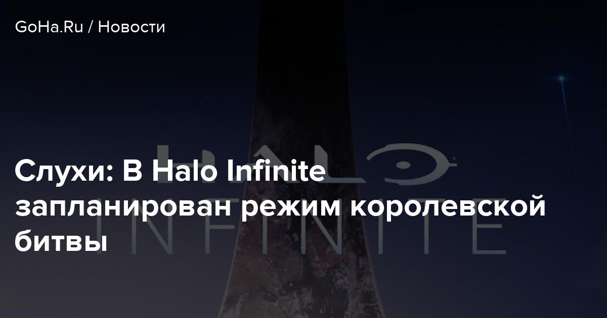 Слухи: В Halo Infinite запланирован режим королевской битвы
