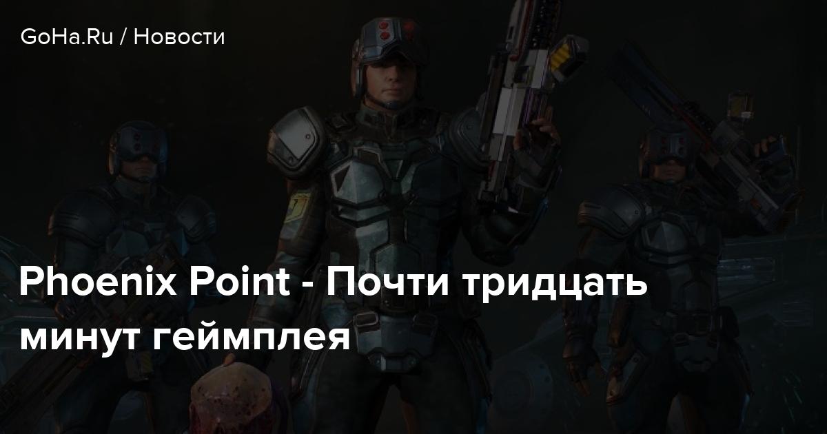 Phoenix Point — Почти тридцать минут геймплея