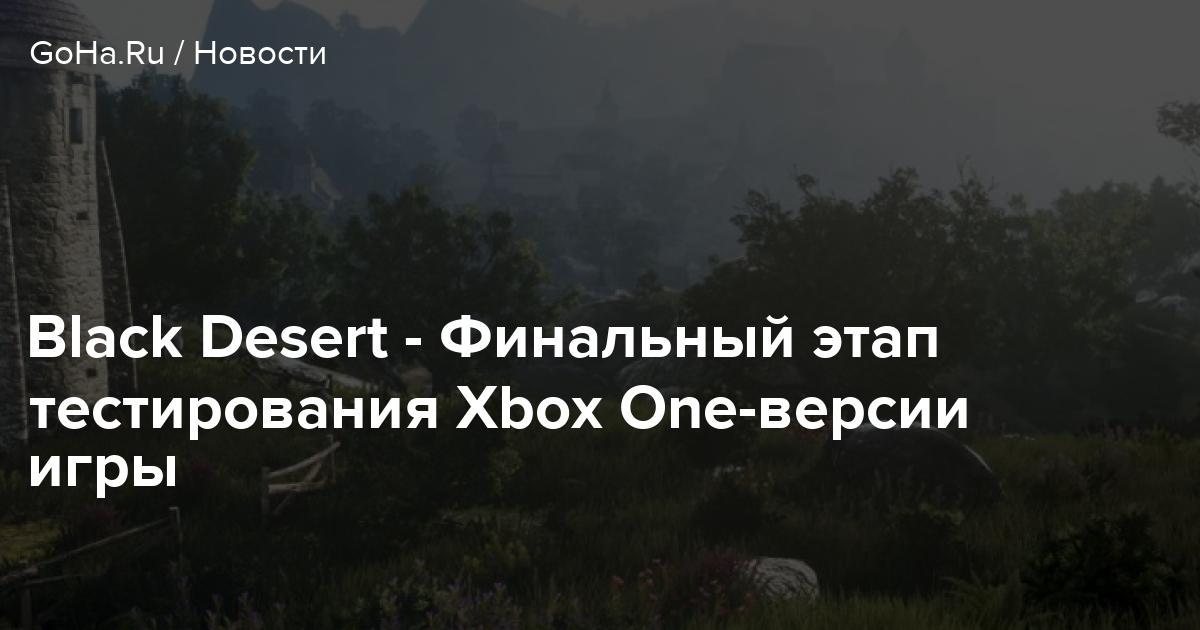 Black Desert - Финальный этап тестирования Xbox One-версии игры