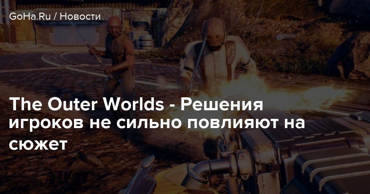 The Outer Worlds - Решения игроков не сильно повлияют на сюжет