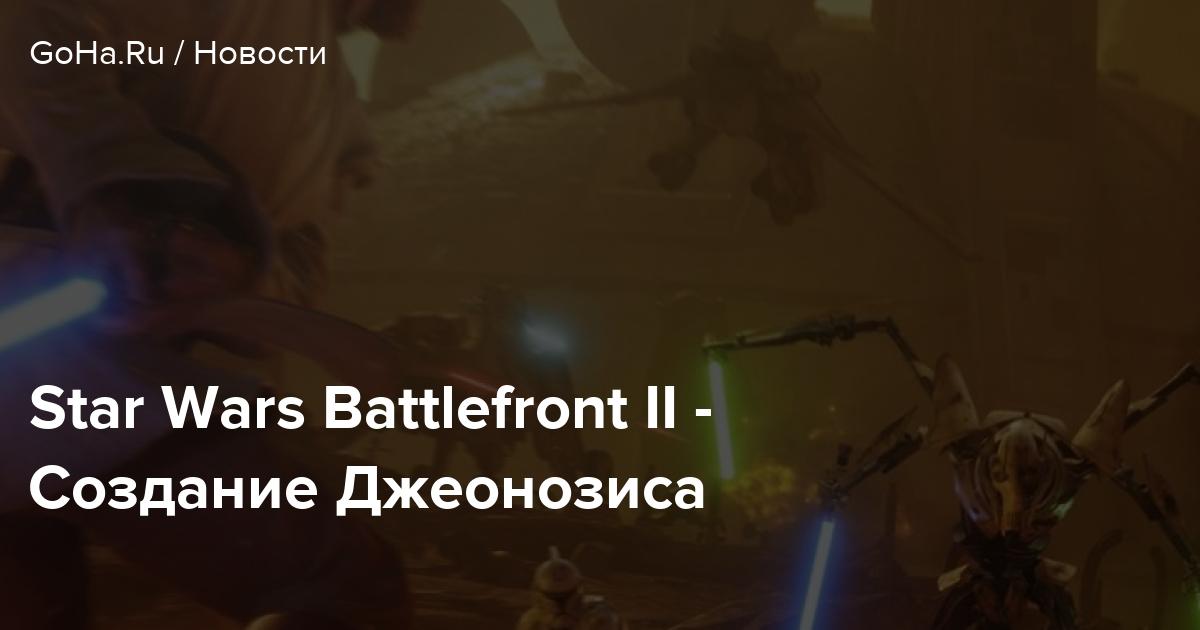 Star Wars Battlefront II - Создание Джеонозиса