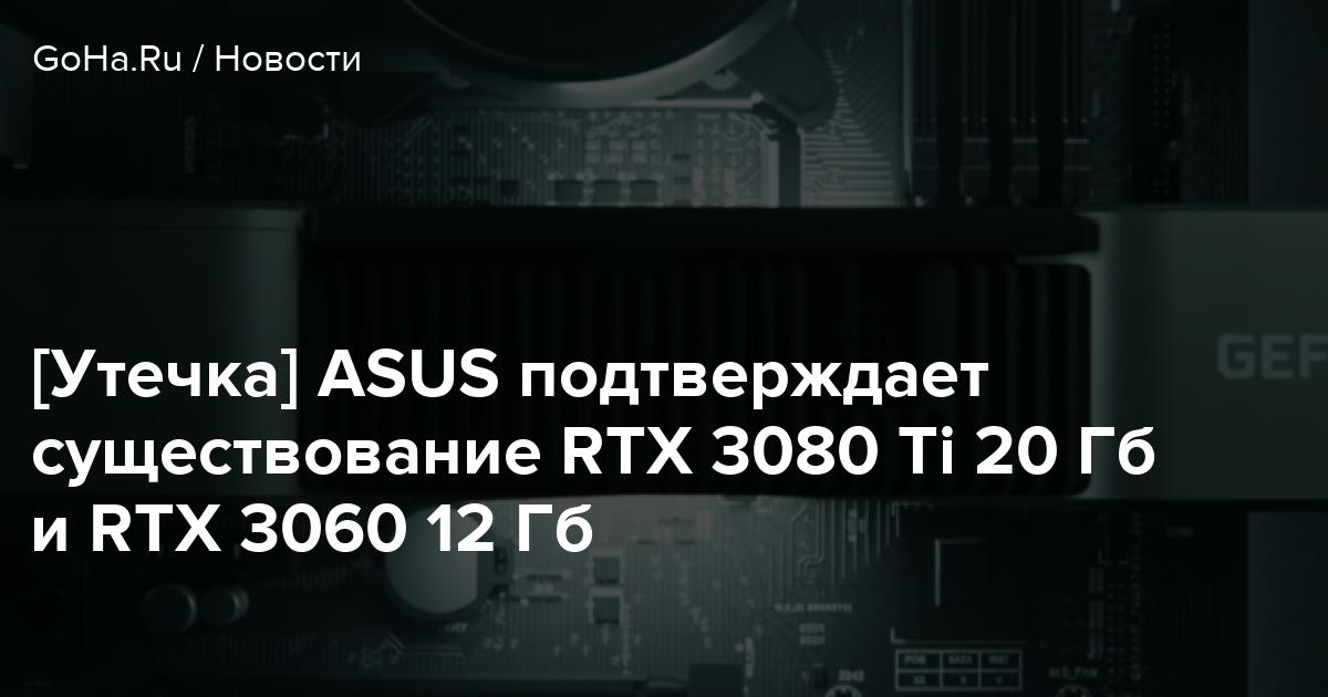 [Утечка] ASUS подтверждает существование RTX 3080 Ti 20 Гб и RTX 3060 12 Гб