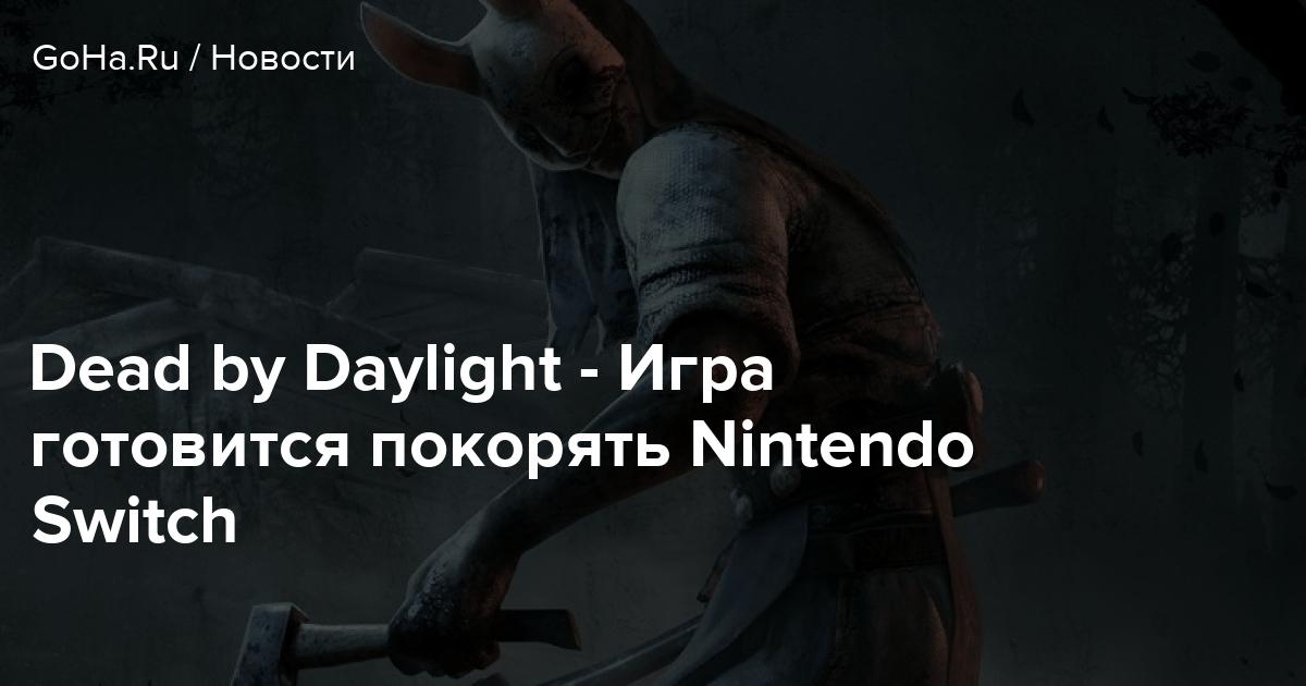 Dead by Daylight - Игра готовится покорять Nintendo Switch