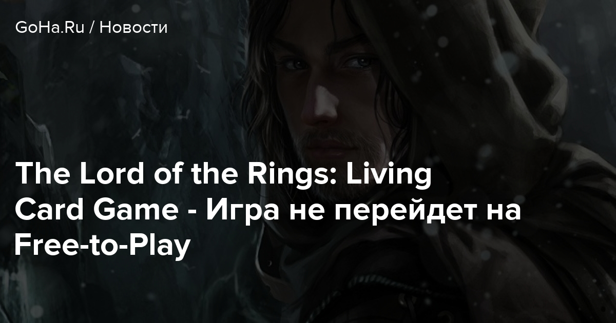 The Lord of the Rings: Living Card Game - Игра не перейдет на Free-to-Play