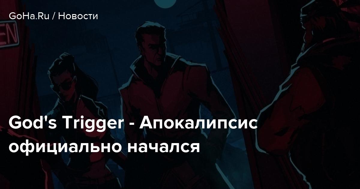 God's Trigger - Апокалипсис официально начался