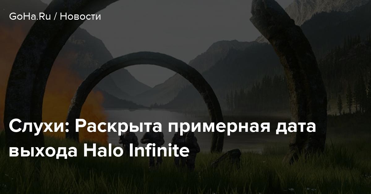 Слухи: Раскрыта примерная дата выхода Halo Infinite