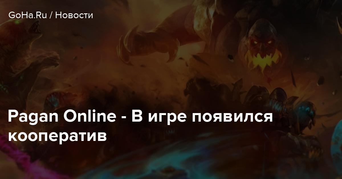 Pagan Online — В игре появился кооператив