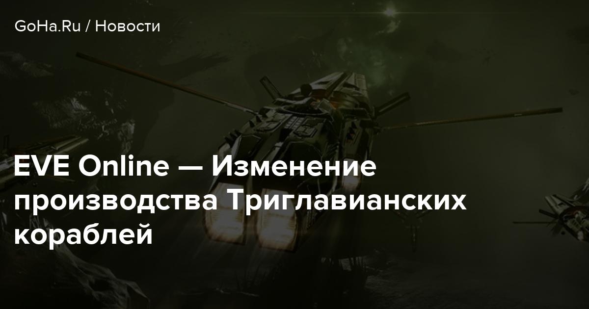 EVE Online — Изменение производства Триглавианских кораблей