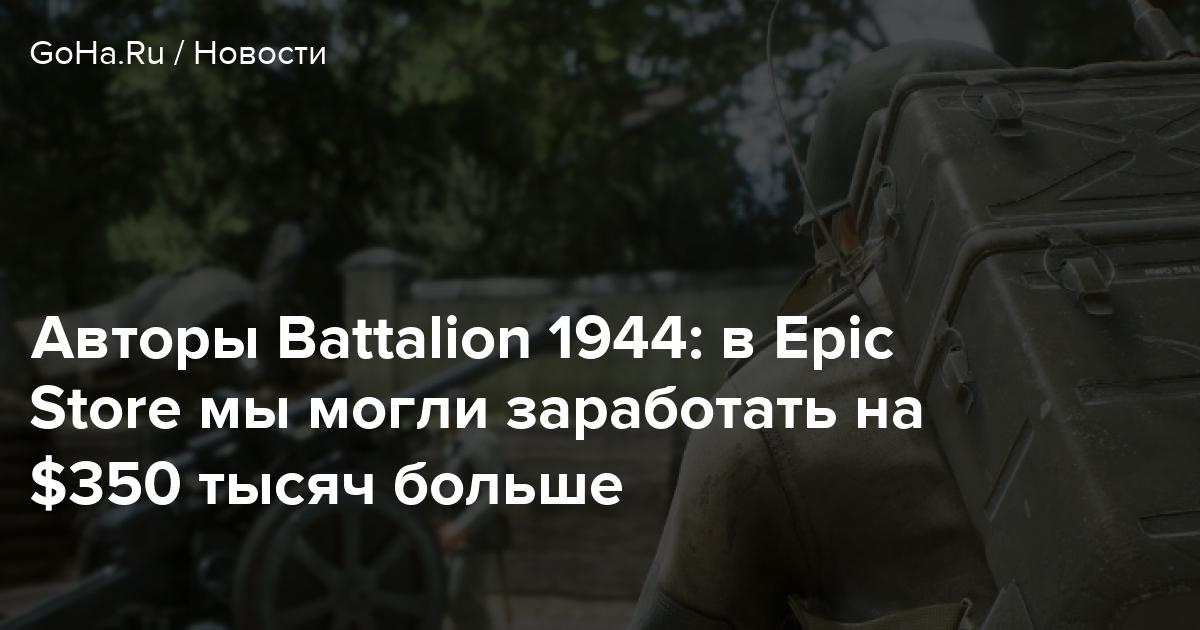 Авторы Battalion 1944: в Epic Store мы могли заработать на $350 тысяч больше
