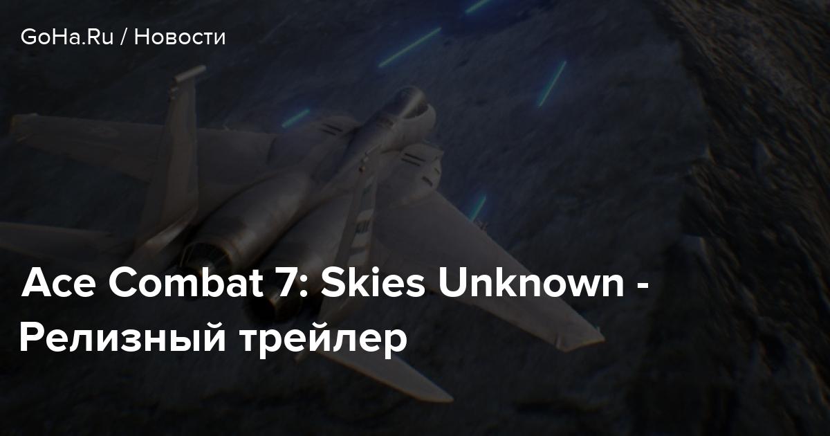Ace Combat 7: Skies Unknown - Релизный трейлер