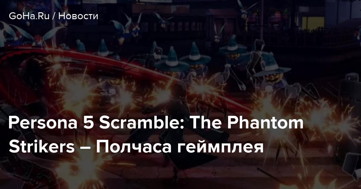 Persona 5 Scramble: The Phantom Strikers – Полчаса геймплея