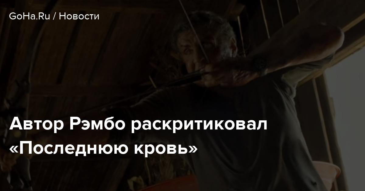 Автор Рэмбо раскритиковал «Последнюю кровь»