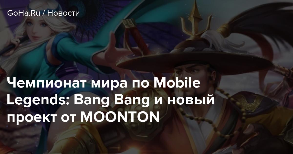 Чемпионат мира по Mobile Legends: Bang Bang и новый проект от MOONTON