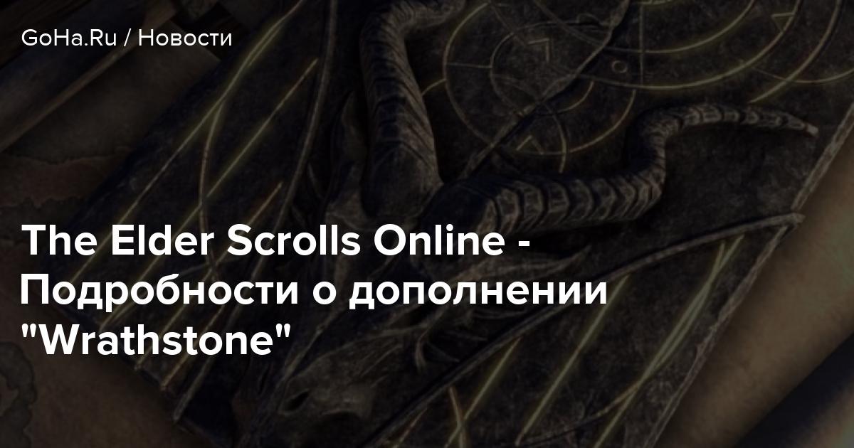 "The Elder Scrolls Online - Подробности о дополнении ""Wrathstone"""
