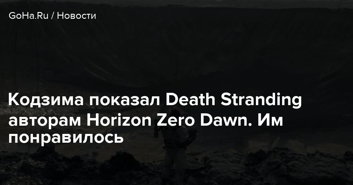 Кодзима показал Death Stranding авторам Horizon Zero Dawn. Им понравилось