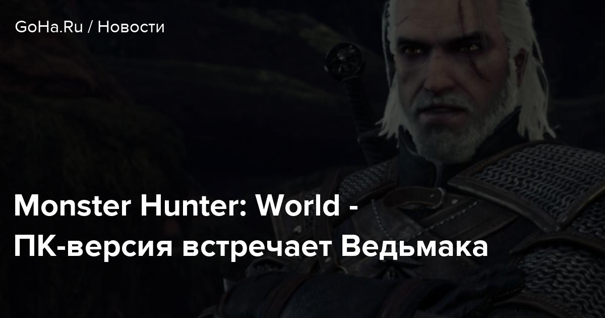 Monster Hunter: World - ПК-версия встречает Ведьмака