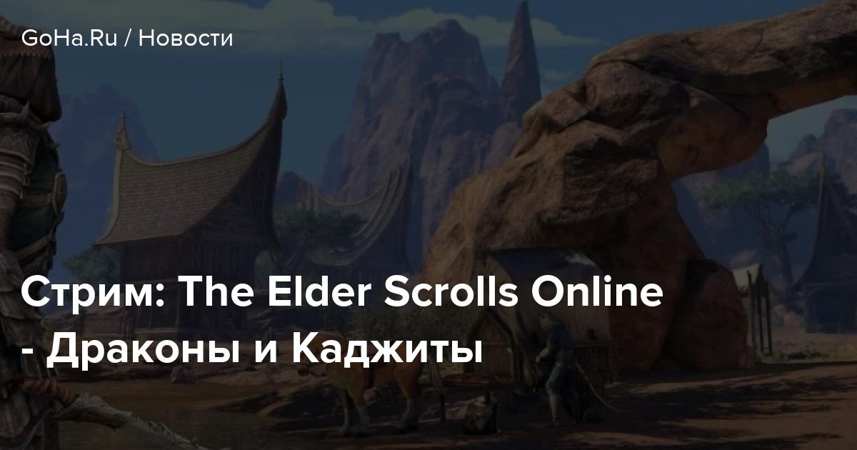 Стрим: The Elder Scrolls Online — Драконы и Каджиты