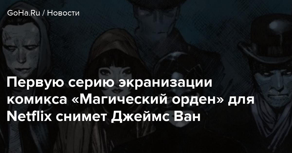 Первую серию экранизации комикса «Магический орден» для Netflix снимет Джеймс Ван