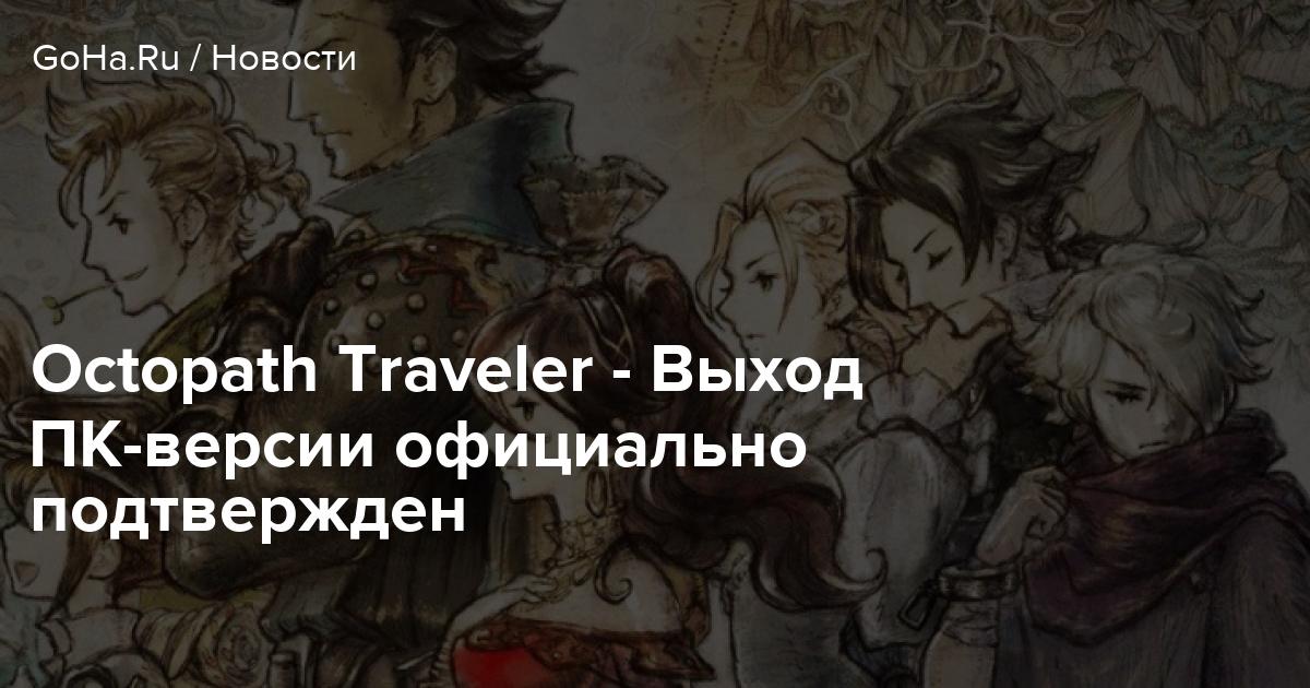 Octopath Traveler - Выход ПК-версии официально подтвержден
