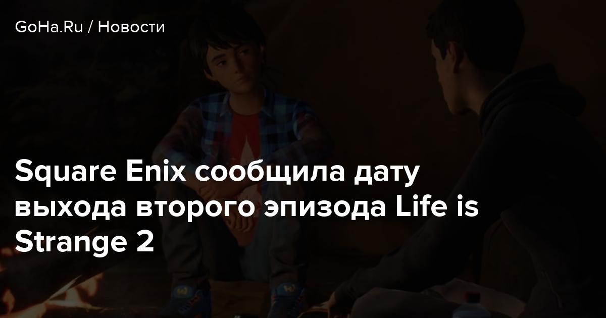 Square Enix сообщила дату выхода второго эпизода Life is Strange 2