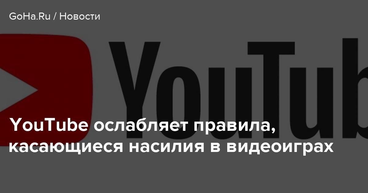 YouTube ослабляет правила, касающиеся насилия в видеоиграх