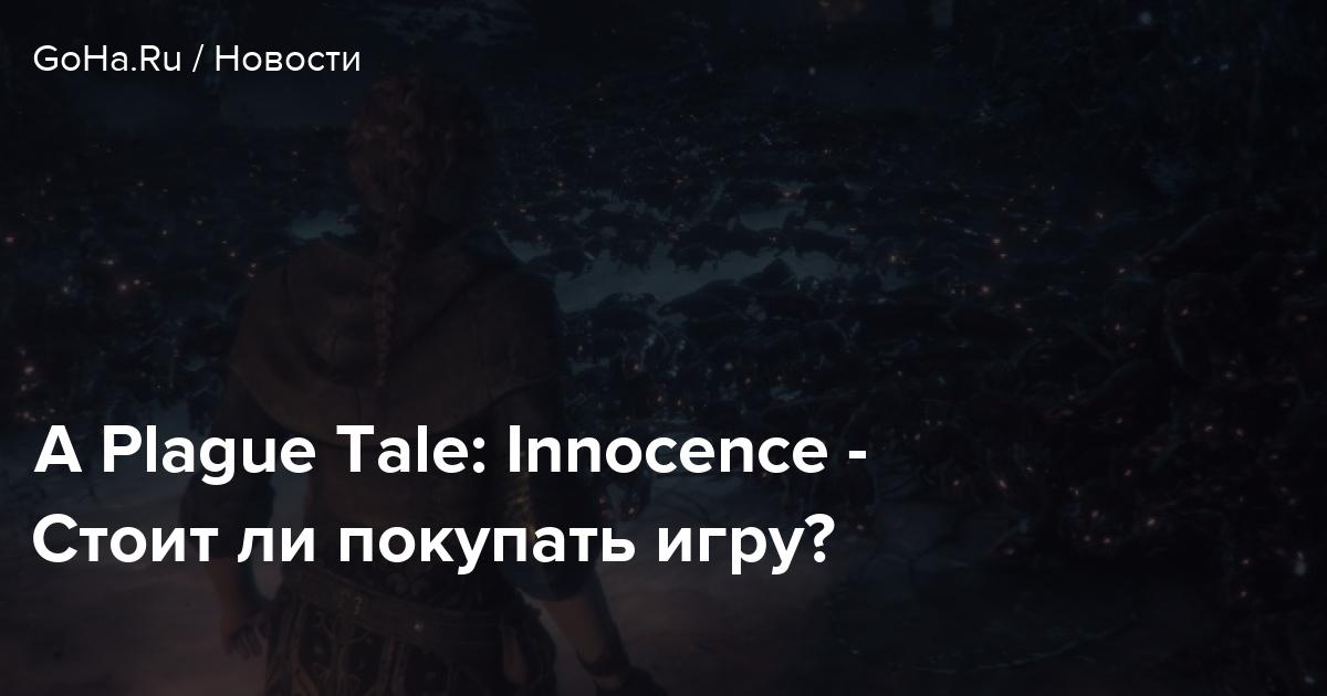 A Plague Tale: Innocence - Стоит ли покупать игру?