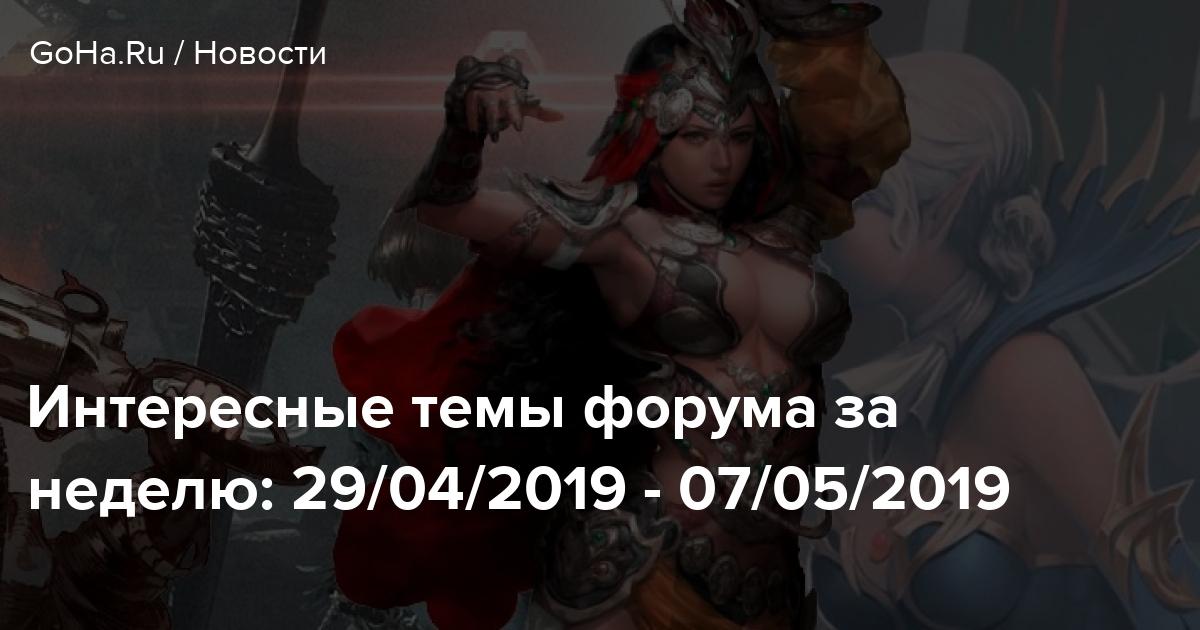 Интересные темы форума за неделю: 29/04/2019 - 07/05/2019