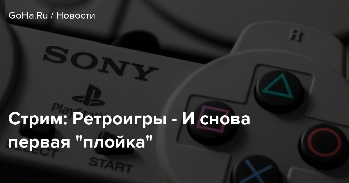 """Стрим: Ретроигры — И снова первая """"плойка"""""""