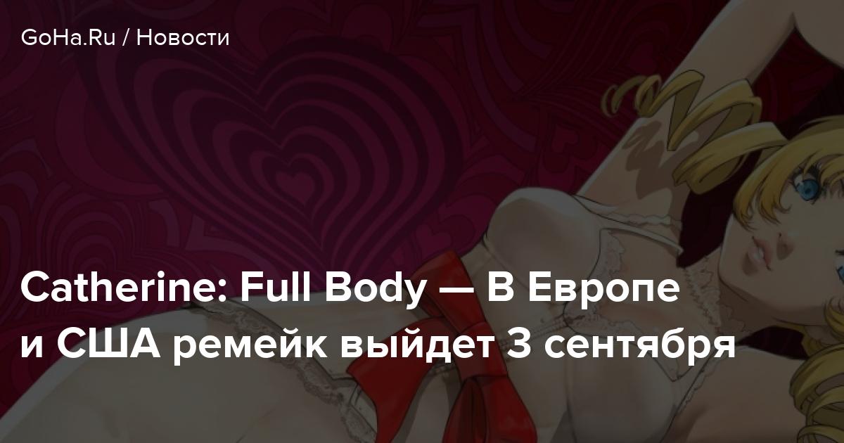 Catherine: Full Body — В Европе и США ремейк выйдет 3 сентября
