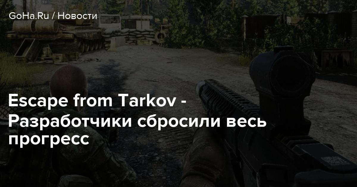 Escape from Tarkov - Разработчики сбросили весь прогресс
