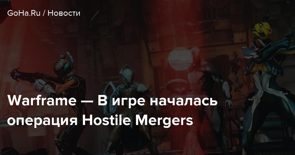 Warframe — В игре началась операция Hostile Mergers