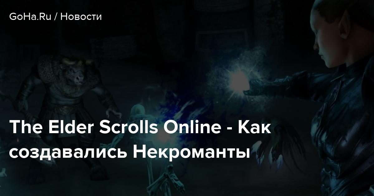 The Elder Scrolls Online - Как создавались Некроманты